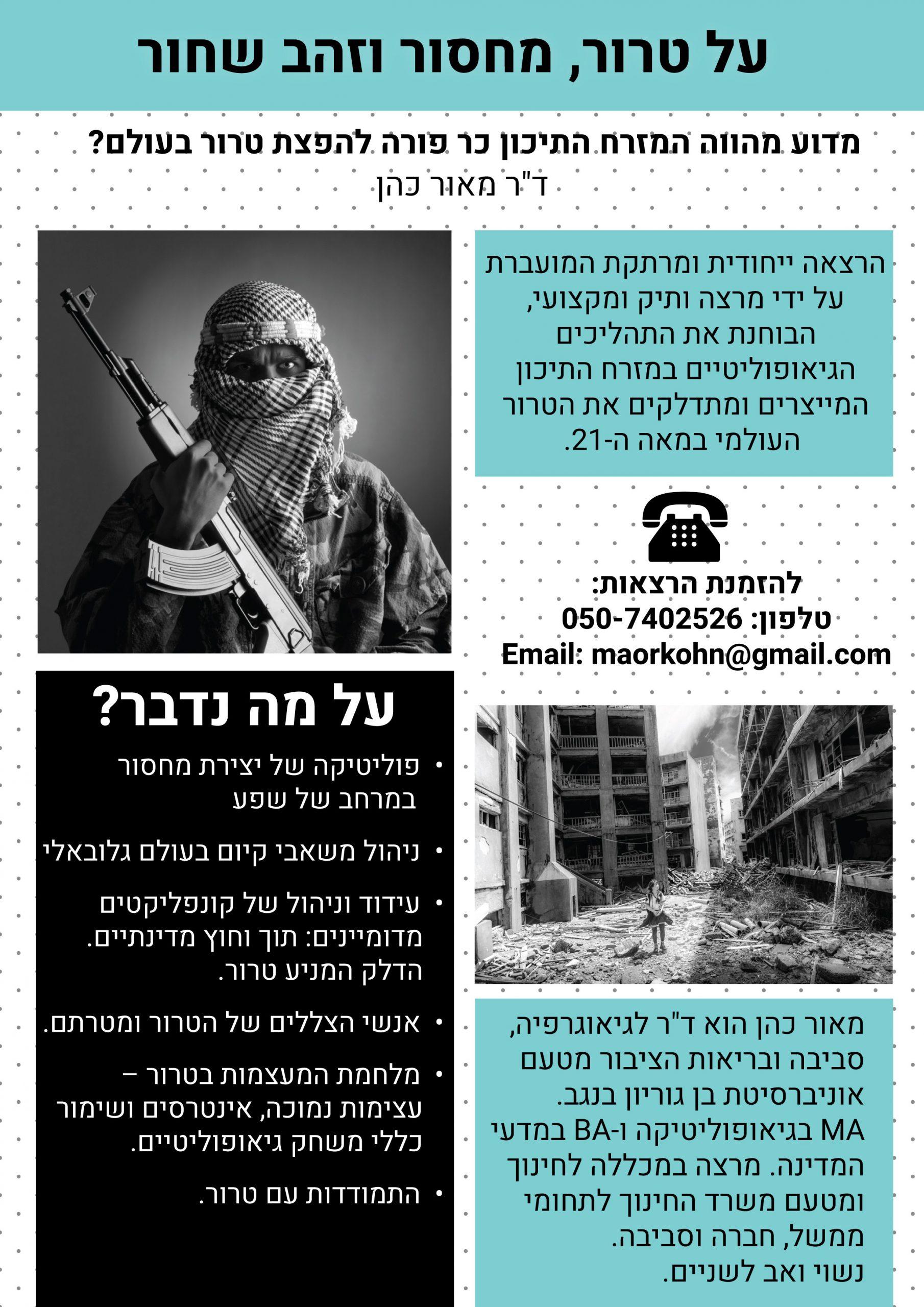 על טרור, מחסור וזהב שחור - דר מאור כהן
